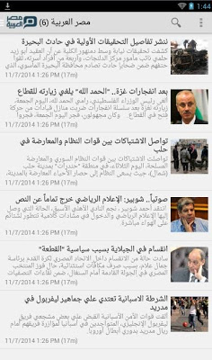 Egypt News Egyptian Newspapers - screenshot