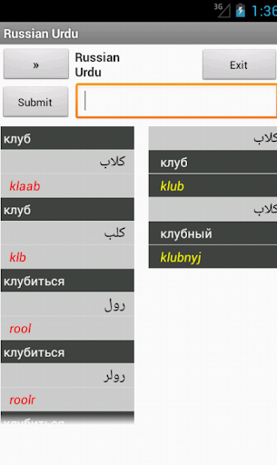 Russian Urdu Dictionary
