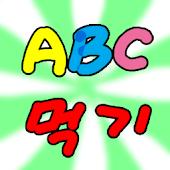알파벳먹기(유아 영어 알파벳 학습 게임)