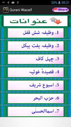 wazaif in urdu