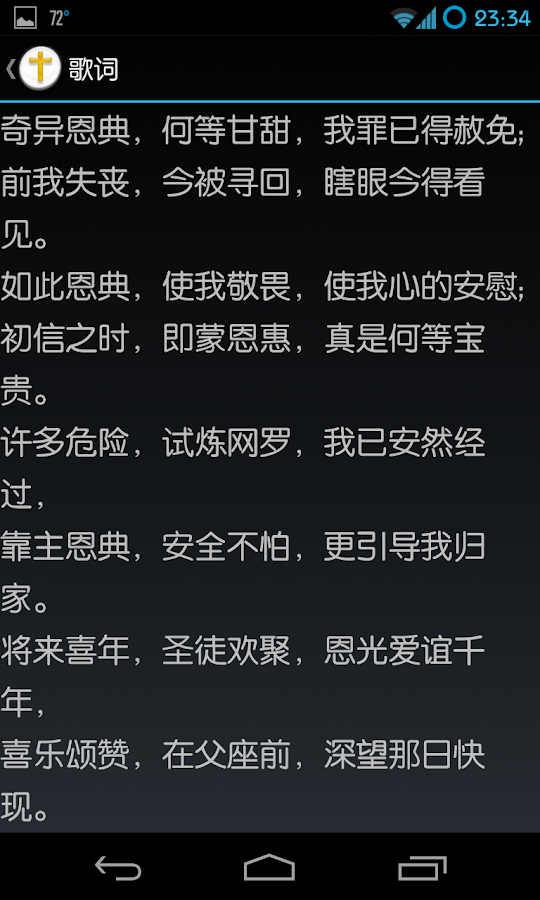 Chinese hymns - Android Apps on Google Play