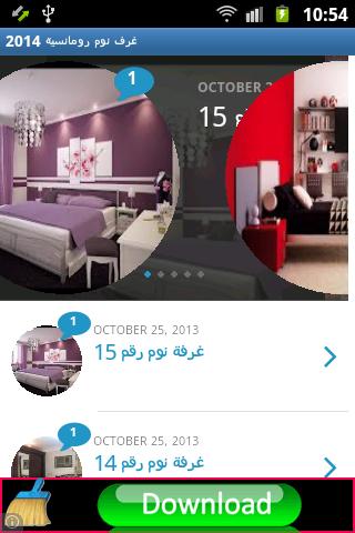 غرف نوم رومانسية 2014