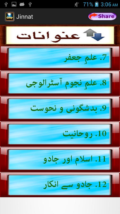 Jinnat Aur Kala Jadu In Urdu - Android Apps on Google Play