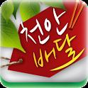 천안배달 icon