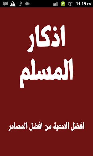 【免費書籍App】اذكار المسلم-APP點子