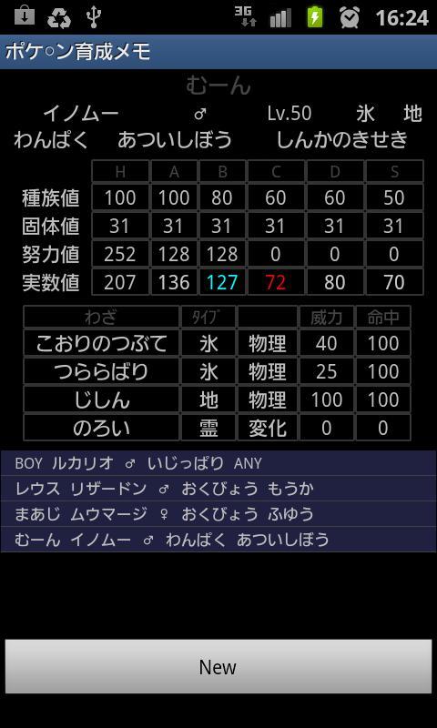 ポケ○ン育成メモFREE- screenshot