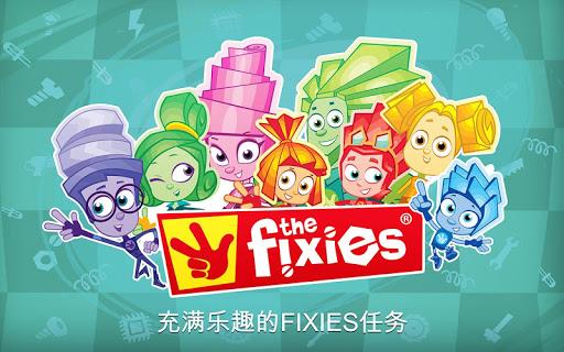 免費下載教育APP|Fixies大师 app開箱文|APP開箱王