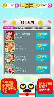 개이득 어플 돈테크 - screenshot thumbnail