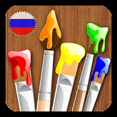 Уроки русского языка: Цвета