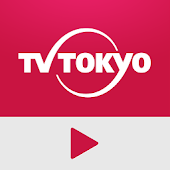 テレビ東京 動画プレイヤー