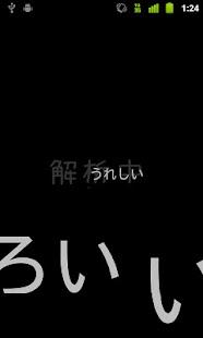 リア充チェッカー- screenshot thumbnail