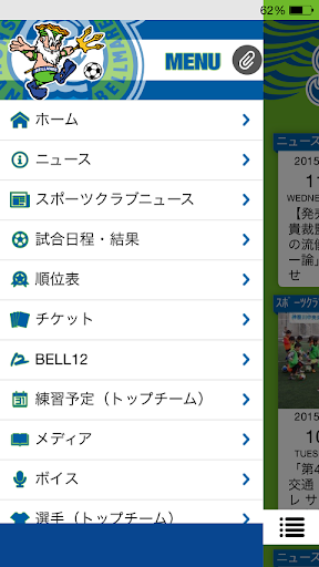 玩免費運動APP|下載湘南ベルマーレ オフィシャル G-APP app不用錢|硬是要APP