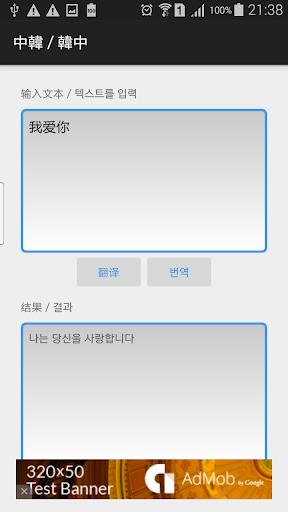 中韩-韩中翻译