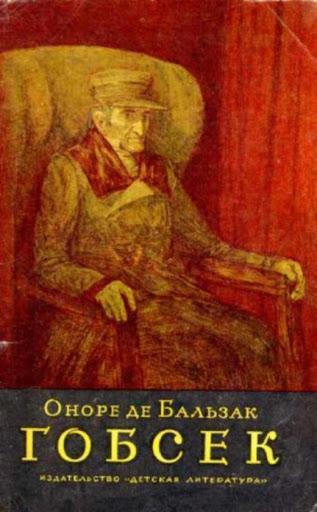 Гобсек. Оноре де Бальзак.