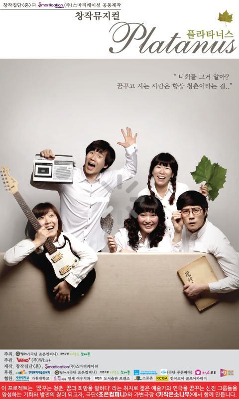 뮤지컬 플라타너스 - screenshot