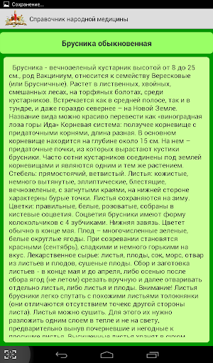 【免費醫療App】Справочник народной медицины-APP點子