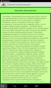 玩免費醫療APP|下載Справочник народной медицины app不用錢|硬是要APP