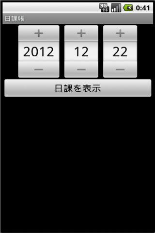 【免費生活App】日課帳-APP點子