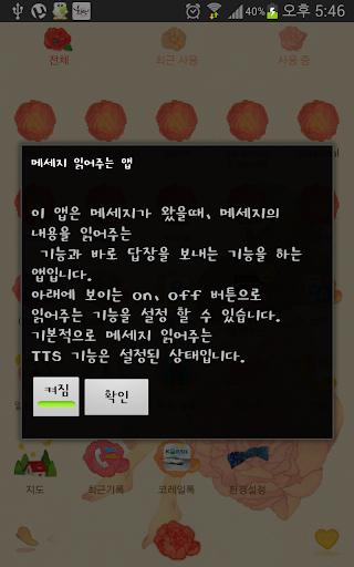 【免費生活App】읽어주는 메세지-APP點子