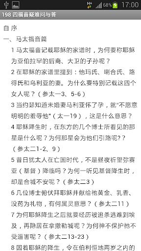 玩免費書籍APP|下載198 四福音疑难问与答(简) app不用錢|硬是要APP