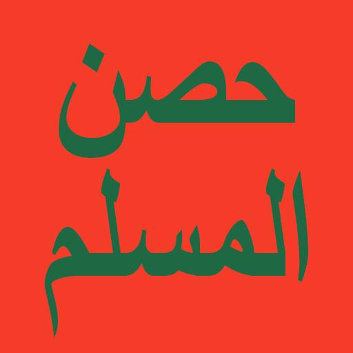 Hisn Al Muslim - Azkar