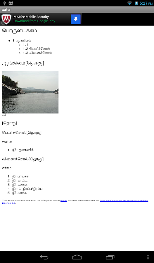 english words in tamil meaning pdf
