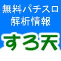 すろ天 -無料パチスロ/パチンコ解析・攻略情報アプリ- icon
