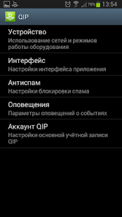 QIP Mobile - screenshot thumbnail