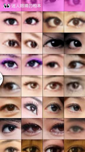迷人眼睛的相本 eyes Album