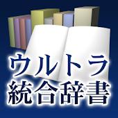 【販売終了】ウルトラ統合辞書2011+類語新辞典