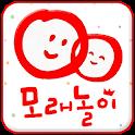 모래놀이 판교 logo