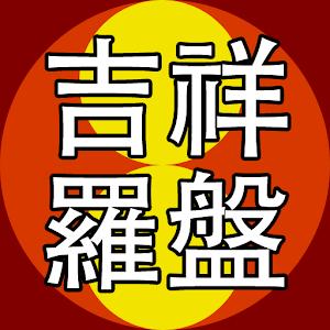 生活App|吉祥羅盤正式版 LOGO-3C達人阿輝的APP