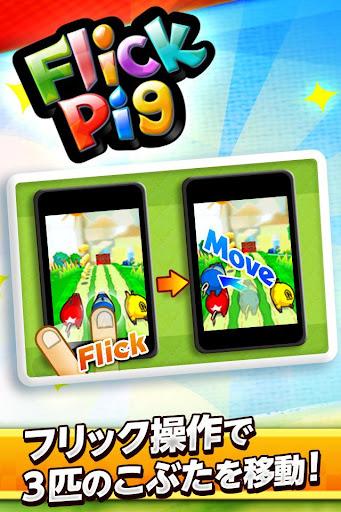 FlickPig -フリックピッグ-
