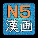 KanjiStrokesQuizN5 byNSDev icon