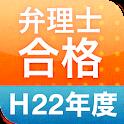 弁理士合格H22 短答過去問2014(年度別)