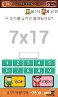 Screenshot of 너도나도 숫자놀이 (최고의 학습 앱)