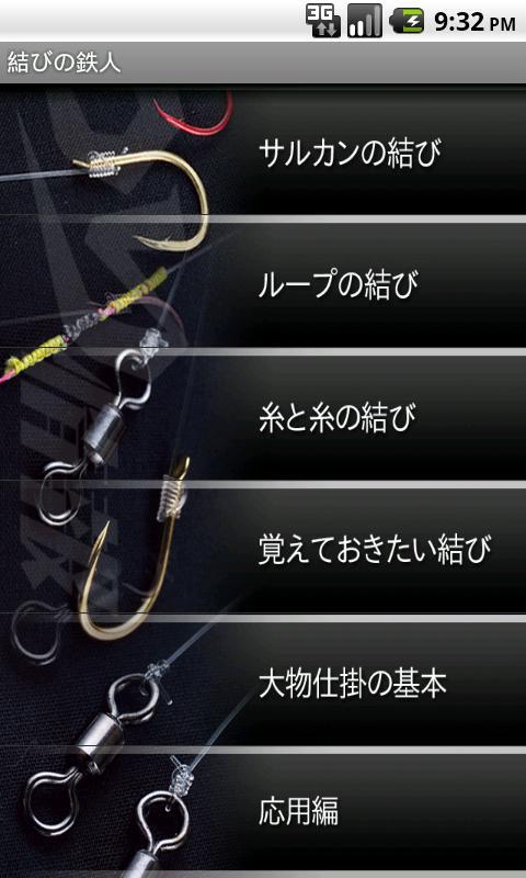 結びの鉄人- screenshot