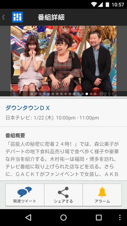テレBing 番組表 - screenshot