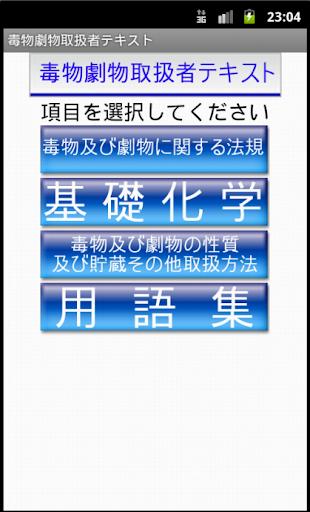 毒物劇物取扱者テキストー体験版ー りすさんシリーズ