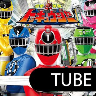 玩娛樂App|RESSHA SENTAI TOQGER TUBE免費|APP試玩
