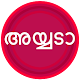 Ayyada - Malayalam Movie Dialogues Apk