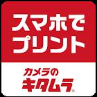 プリント直行便 icon