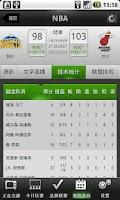 Screenshot of 新浪比分