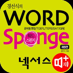 Word Sponge 書籍 App LOGO-APP試玩