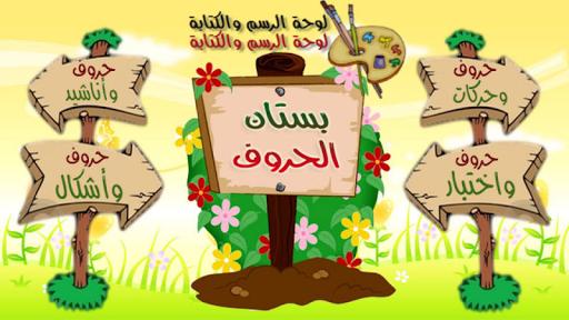 بستان الحروف