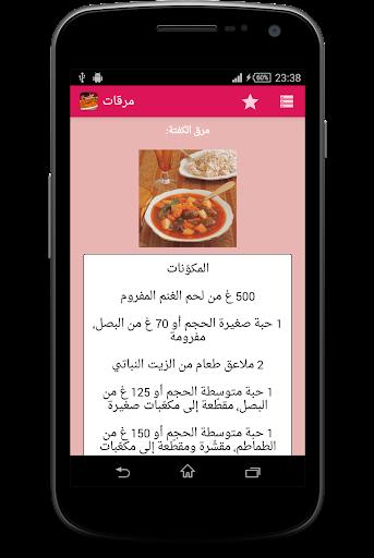 أطباق عربية: مرقات