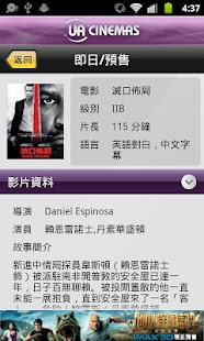 UA Cinemas – Mobile ticketing - screenshot thumbnail