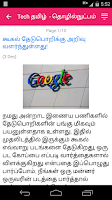 Screenshot of Pondy News - தமிழ்