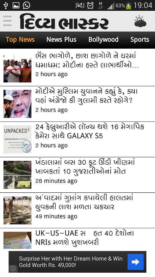 Divya bhaskar news paper in gujarati today navsari