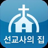 선교사의집